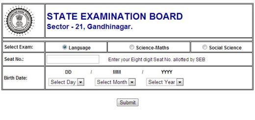 Gujarat TET 2 Exam Result 2013